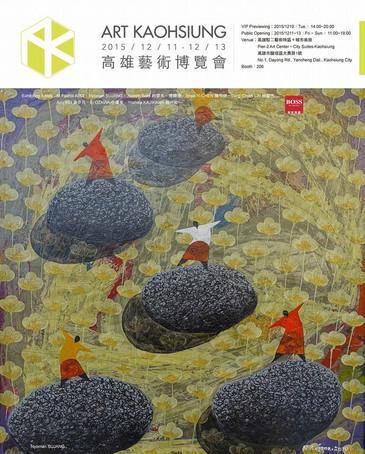 高雄藝術博覽會