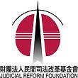 民間司法改革基金會.jpg