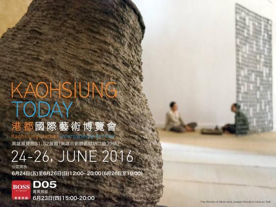 港都國際藝術博覽會
