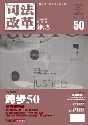 司改雜誌50期.jpg