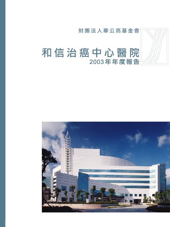 2003和信年度報告.jpg