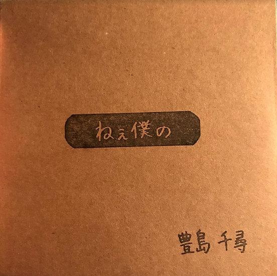 「ねぇ僕の」(3曲入)