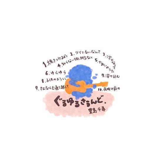 1st full album「ぐるゆるさうんど.」(10曲入