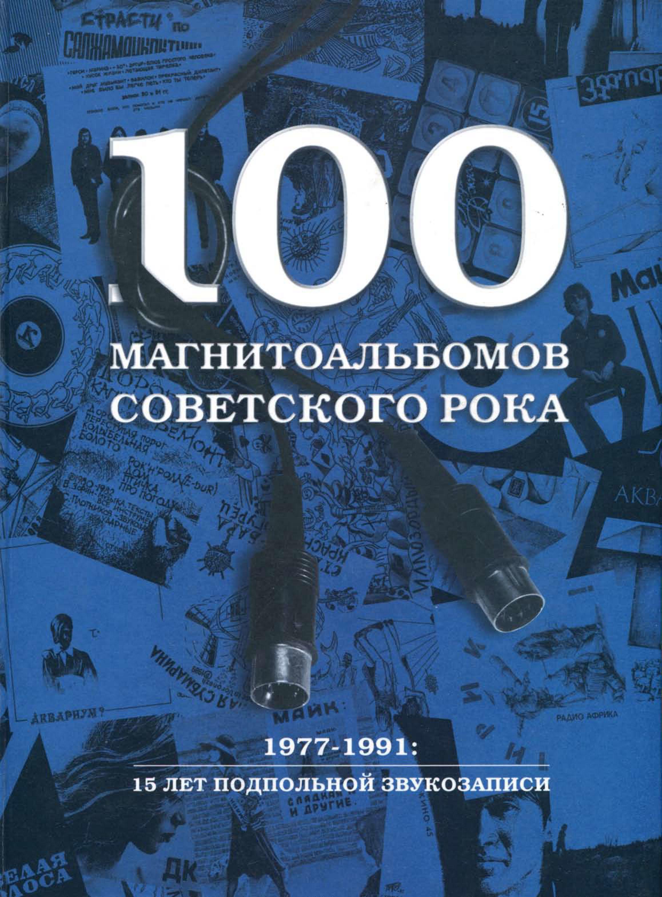 100masr_1999_000
