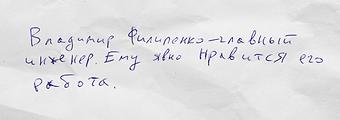 Владимир Филипенко главный инженер.png