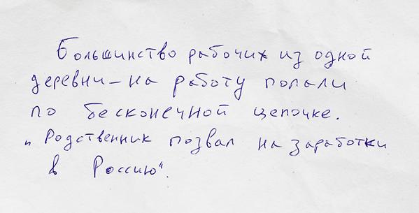 Родственник позвал на заработки в Россию