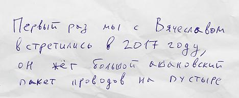 Первая встреча с Вячеславом.png