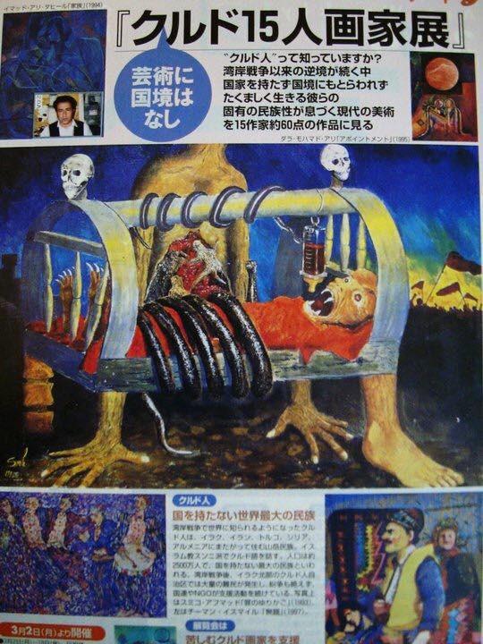 Japanese magazine Pia 1998