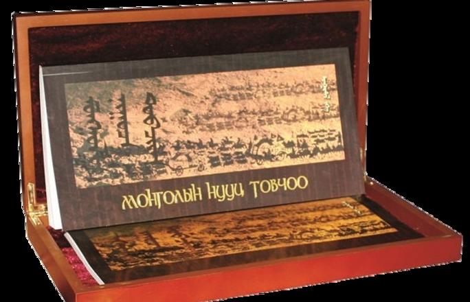 Secret History of Mongolia.png