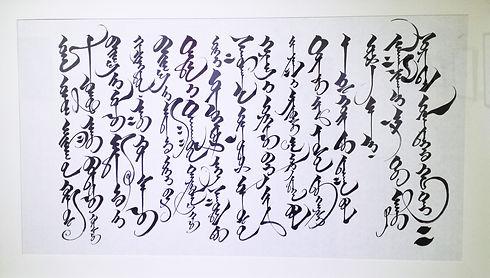 Mongolian_Calligraphy_(1).jpg