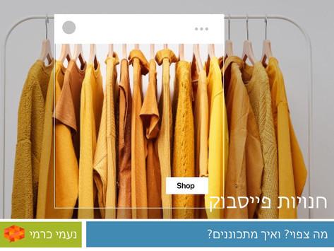 חנויות פייסבוק - מה צפוי? ואיך אפשר להתכונן?