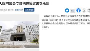 大阪市將不復存在?