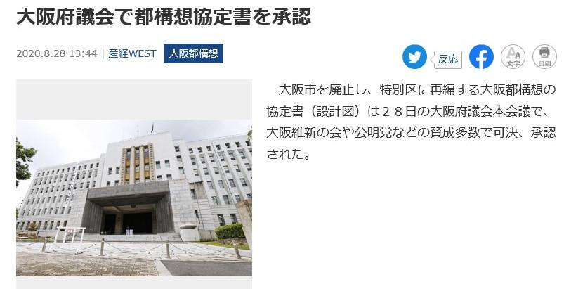 大阪市将不复存在?