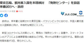 好消息,日本即将开放游客入境