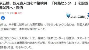 好消息,日本即將開放遊客入境