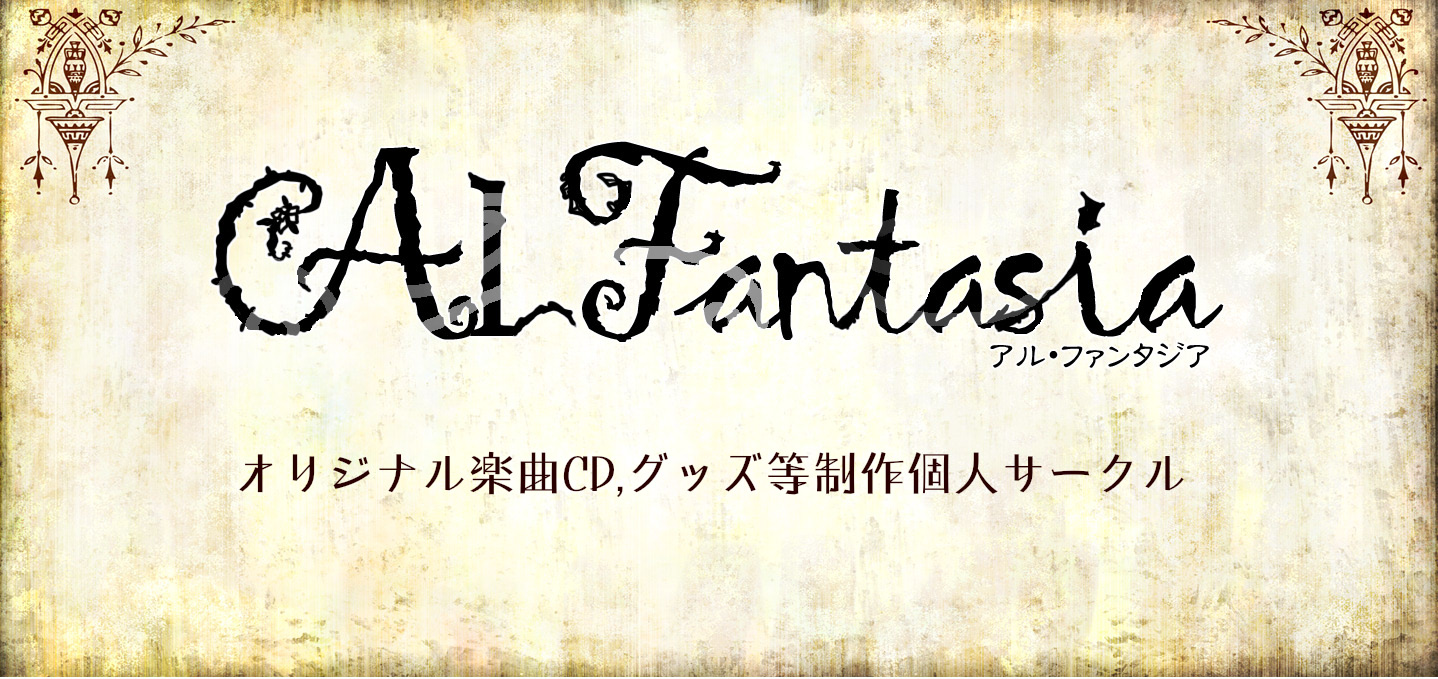 個人サークル「AL Fantasia」