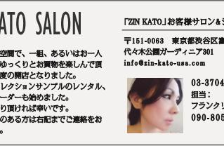 ZIN KATOショールームにてPlatina Girl 企画商品5点展示