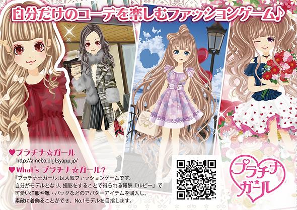 ファッションゲーム プラチナ☆ガール