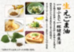えごま油POP.jpg