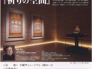建築家 栗生明さん 講演会のお知らせ