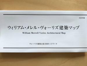 『ウィリアム・メレル・ヴォーリズ建築マップ 2020年版』ご紹介