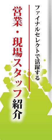 営業・現場スタッフ.png