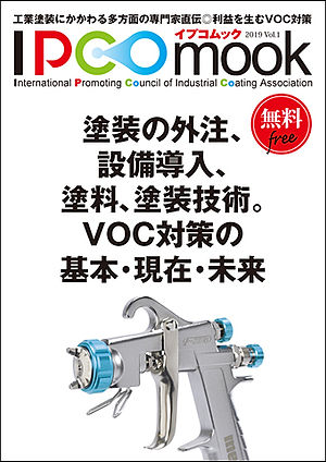 IPCOmookVol1image(s).jpg