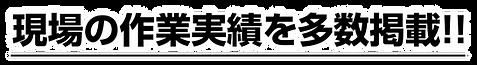 現場の作業実績を多数掲載!!.png