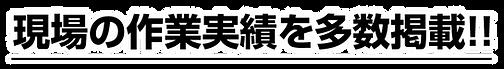 尼崎で現場の生前整理作業実績を多数掲載!