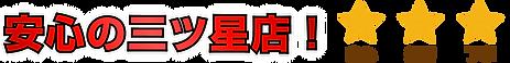 安心の三ッ星店.png