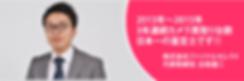 代表取締役白坂雄二.png