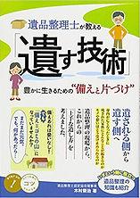 160210書籍掲載.jpg
