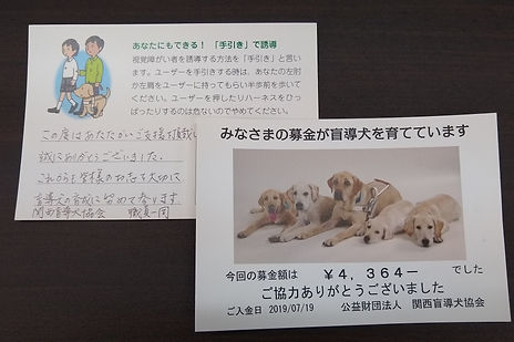 0719盲導犬募金.jpg