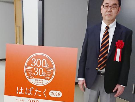 2018/03/26 「はばたく中小企業・小規模事業者300社、商店街30選」に選ばれました。