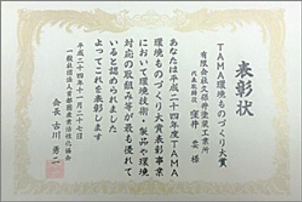 2012/11/30 TAMA環境ものづくり大賞 受賞