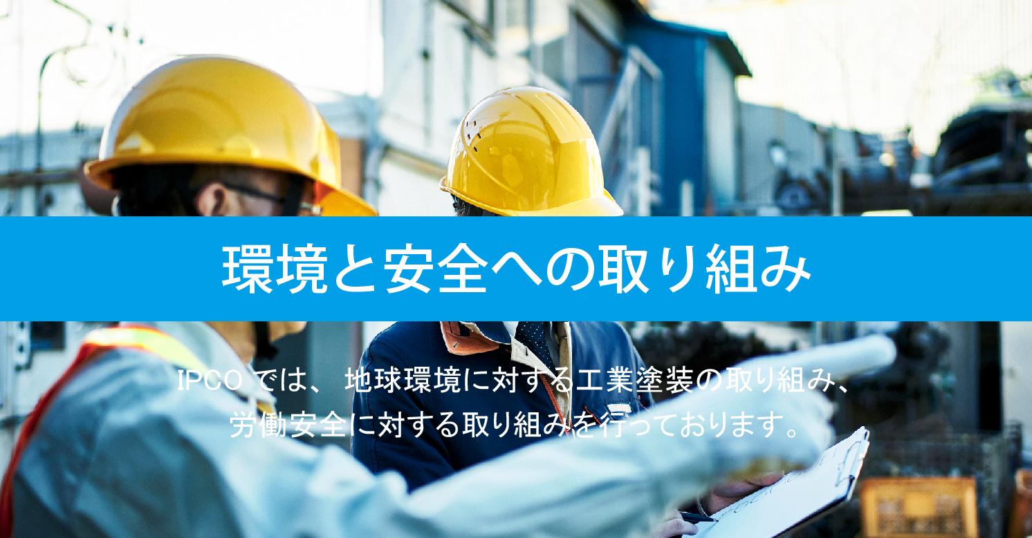 ipco環境と安全への取り組み