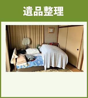 遺品整理トップ11.png