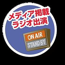メディア掲載ラジオ出演.png