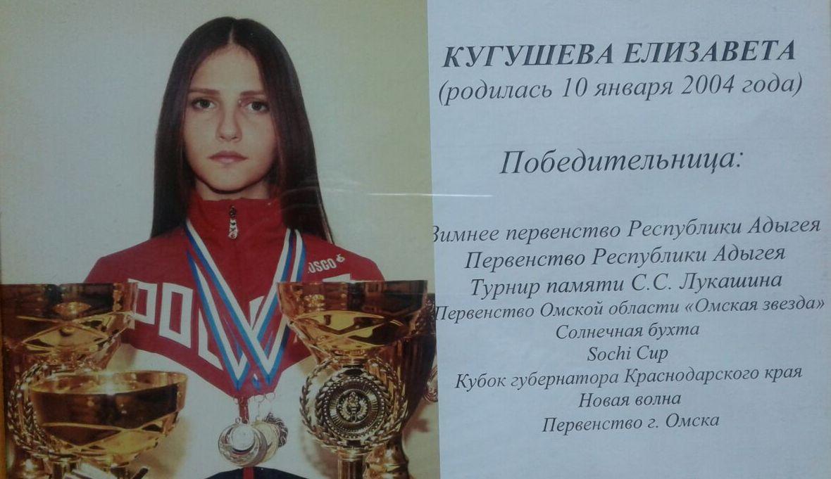 Победительница Елизавета