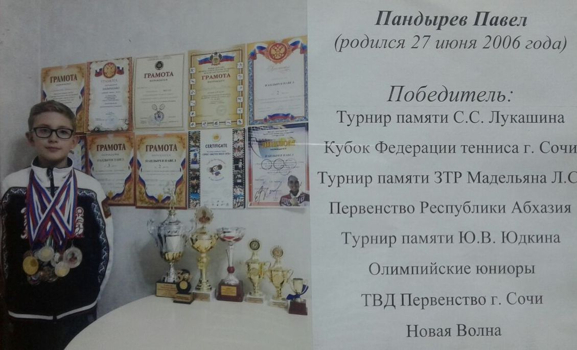 Кубок федерации наш.