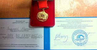 директор года, награждение. почётный знак