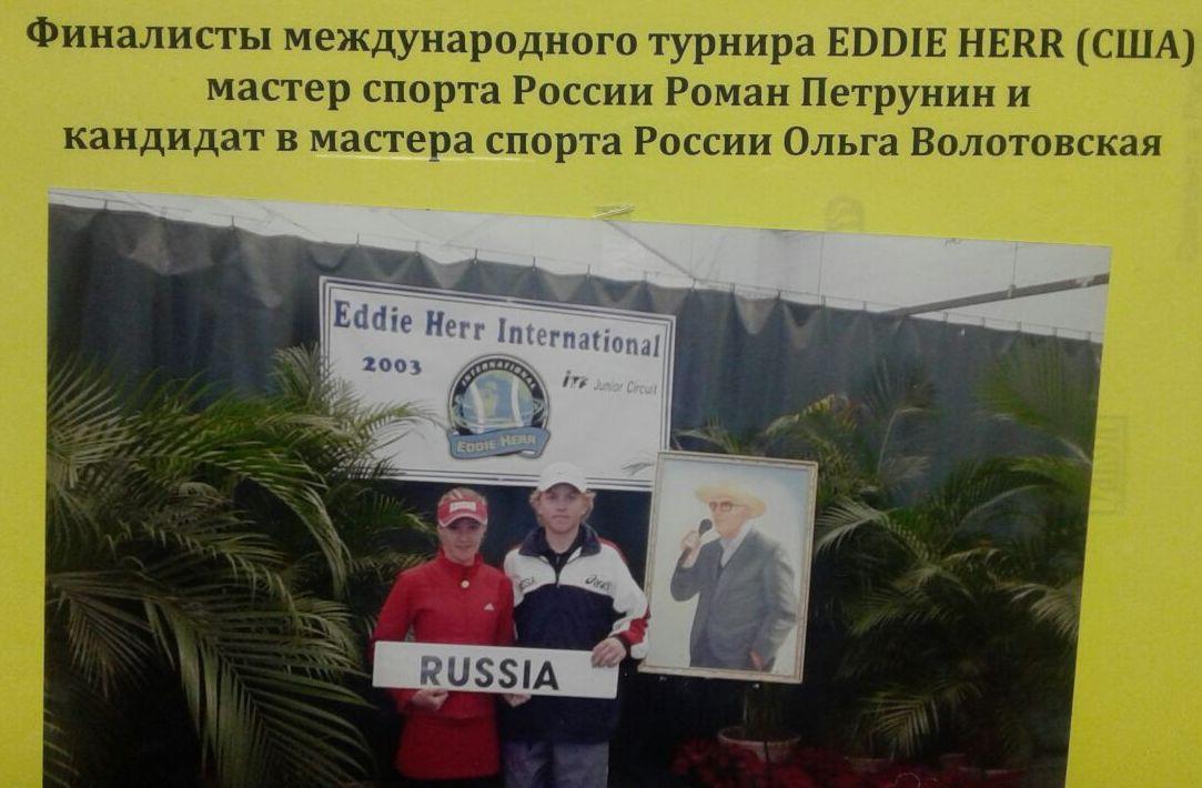 турнир EDDIE HERR