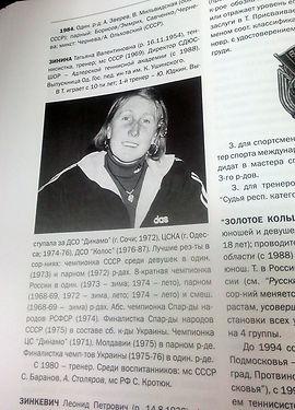 Энциклопедия о теннисе