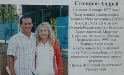 Тренер со Столяровым Андрей