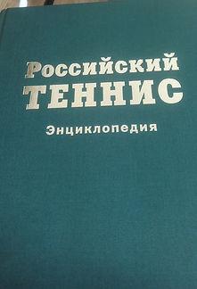 Большая Энциклопедия Российский Теннис
