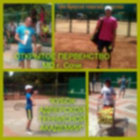 Кубок Адлерской Теннисной Академии
