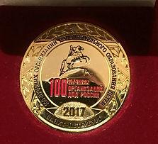 золоая медаль, почетный знак, Санкт- петербург,организация, школа будущего