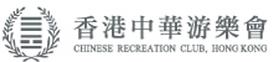 香港中華游樂會.png