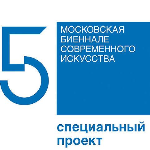 5th moscow biennale of contemporary art, ROOM ROOM ROOM, 5 московская биеннале современного искусства, Art-Residence, Арт-Резиденция