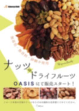 ナッツ&ドライフルーツA3.jpg